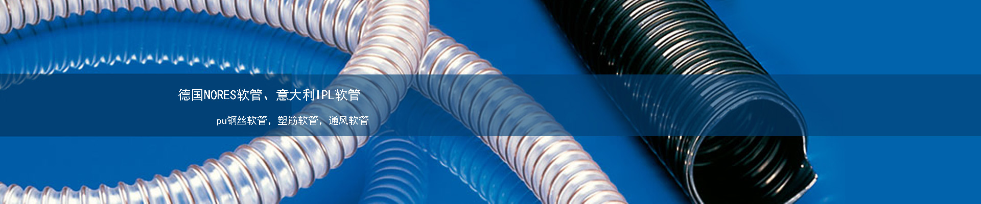 进口工业软管